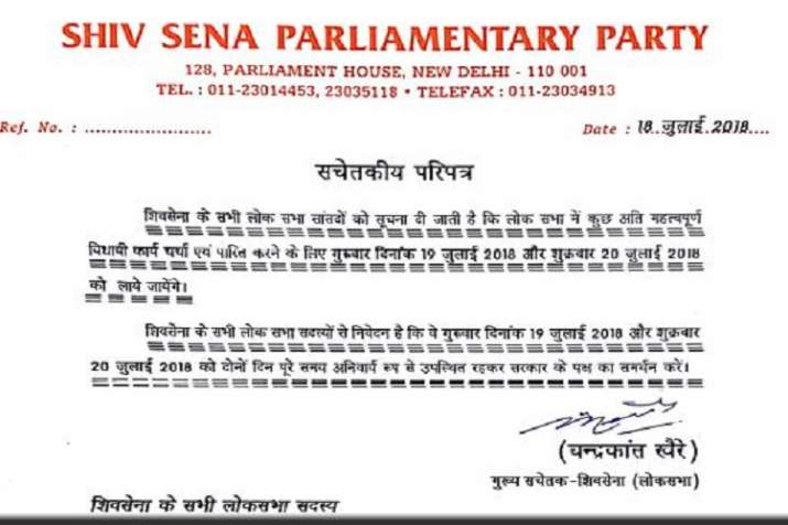 India Tv - Shiv Sena issues three-line whip to MPs