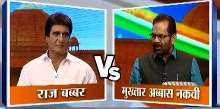 India Tv - RajBabbar (L),MukhtarAbbasNaqvi (R)