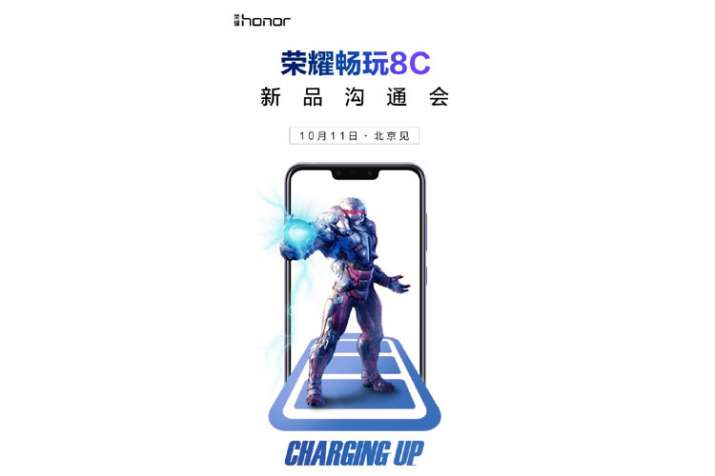 Honor 8C, the world's first smartphone with Snapdragon 632