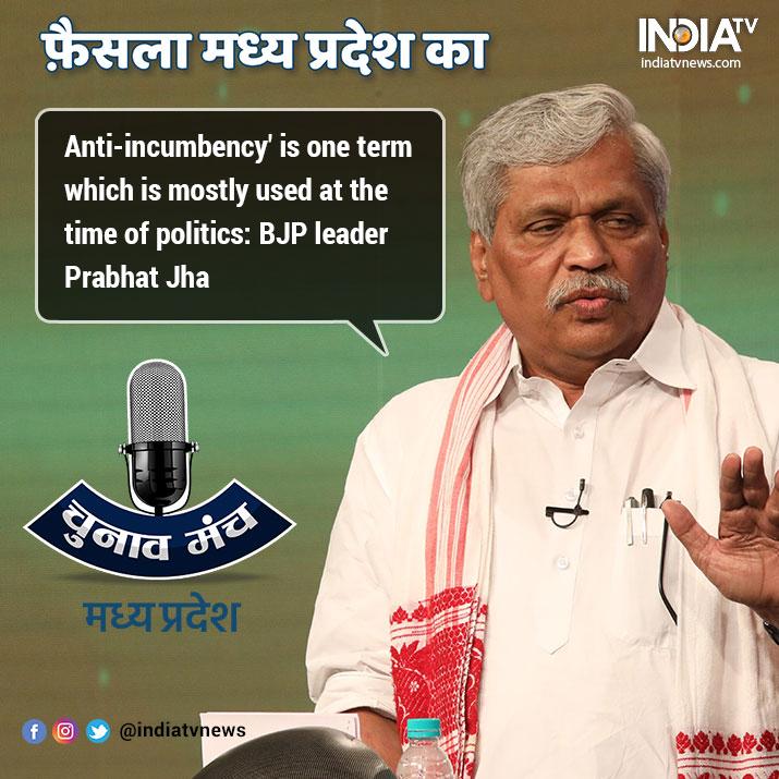 India Tv - BJP's Prabhat Jha on India's TV mega conclave Chunav Manch