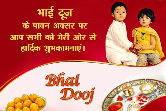 India Tv - Bhai Dooj 2018 WhatsApp Images, Wallpapers