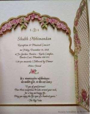 India Tv - Isha Ambani Wedding Reception invite