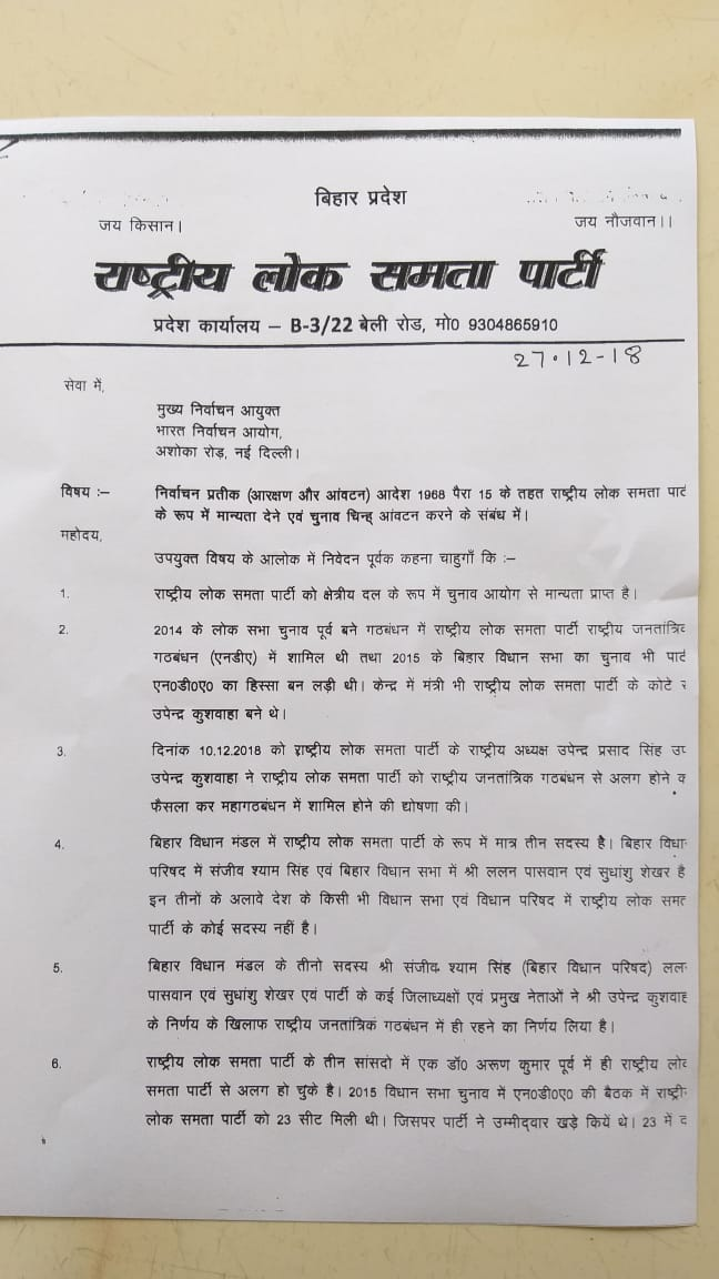 India Tv - RLSP lawmakers have written to Election Commission claiming control over party.