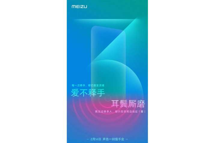 Meizu Note 9 expected to launch in China on February 14