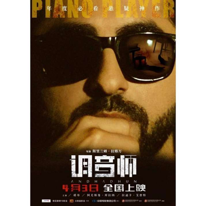 India Tv - Ayushmann Khurrana's AndhaDhun crosses Rs 300 cr in China after its release.