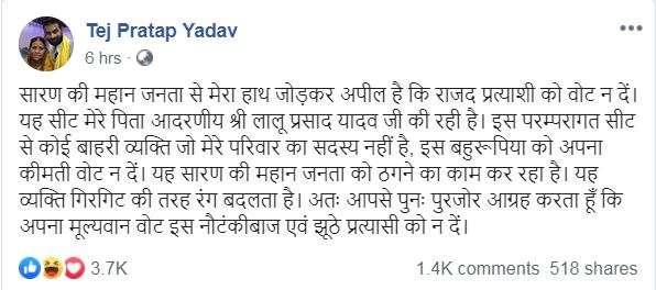 India Tv - Tej Pratap Yadav's post