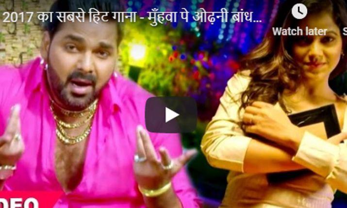 Bhojpuri singer Pawan Singh's song breaks the record, crosses over 1 crore views