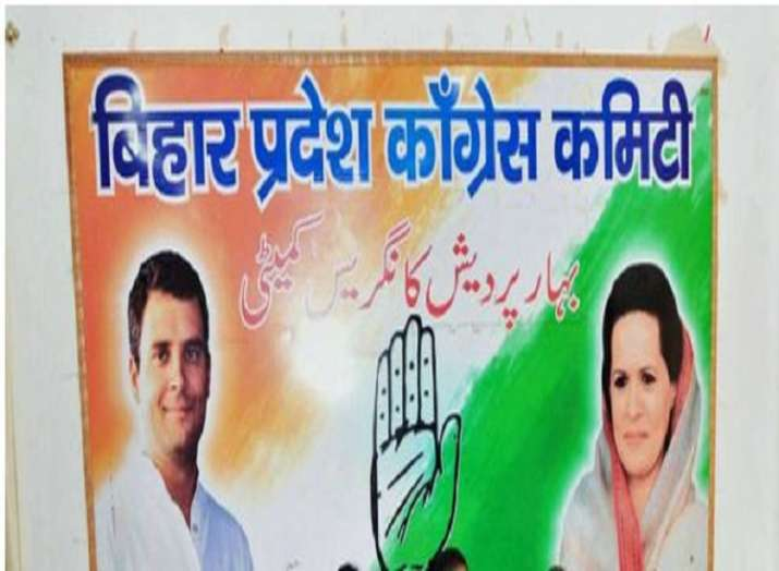 Bihar Pradesh Congress Committee