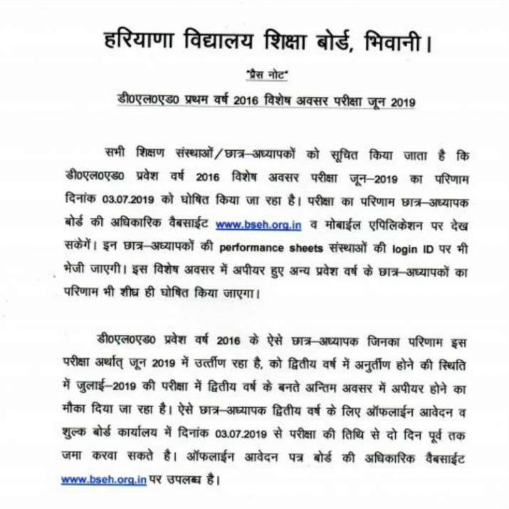 India Tv - Haryana BSEH D.El.Ed special exam results 2019 official notice
