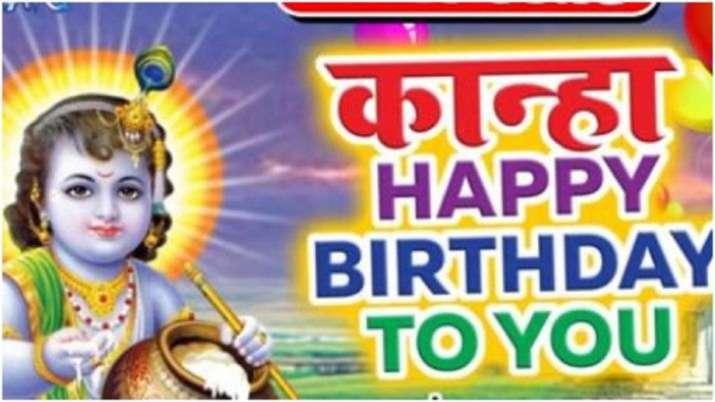 Janmashtami 2019: On Lord Krishna's birthday Bhojpuri song Kanha Happy Birthday To You goes viral