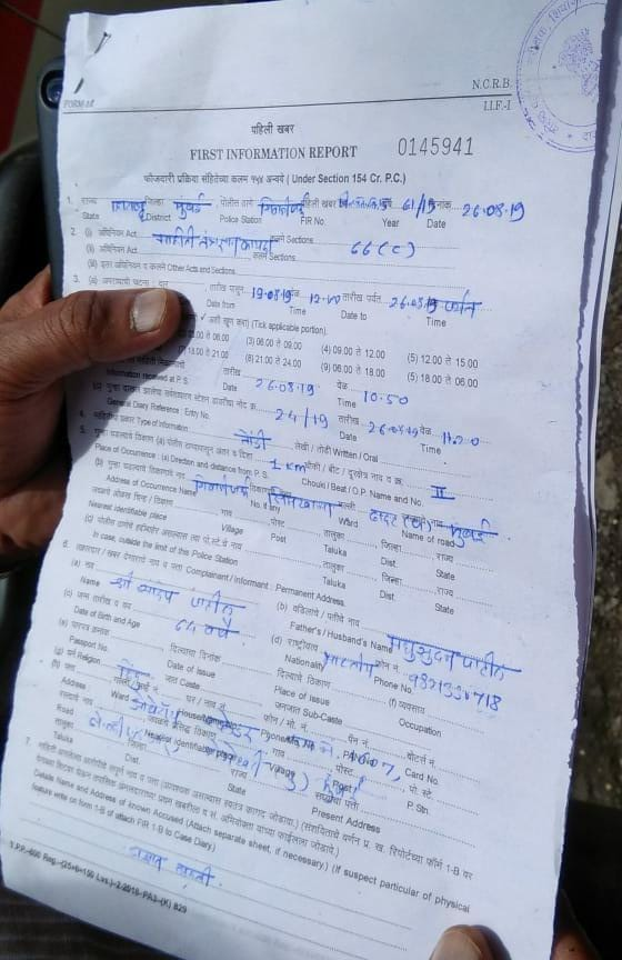 India Tv - A copy of FIR filed by Sandeep Patil.