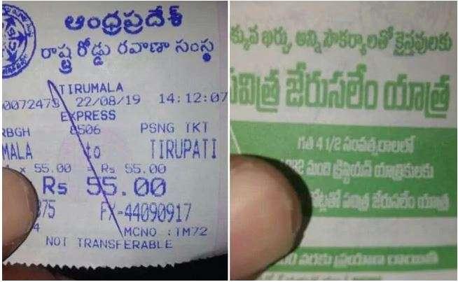 Ads of Jerusalem, Haj on Tirupati bus tickets, BJP demands action for 'hurting Hindu sentiments'
