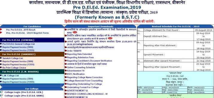 Rajasthan results News: Rajasthan BSTC 2019: Second