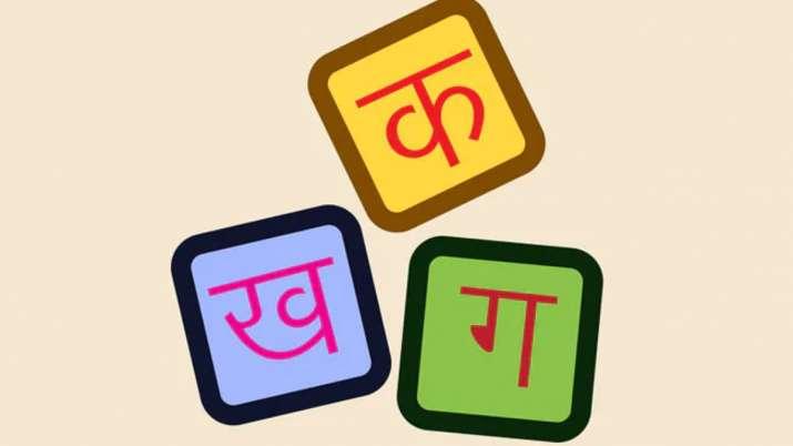 India Tv - Happy Hindi Diwas 2019