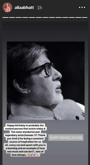 India Tv - Alia Bhatt's birthday wish for Amitabh Bachchan
