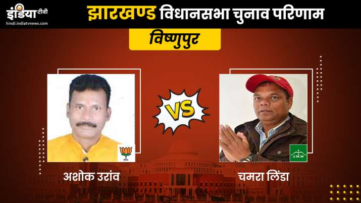 Bishunpur Constituency Result LIVE: JMM's Chamra Linda leads by over 5,000 votes against BJP's Ashok
