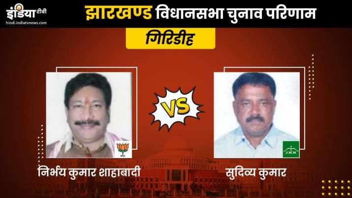 Giridih Constituency Result 2019 Live: