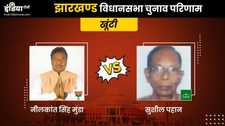 Khunti constituency result: Neelkant Singh Munda is leading