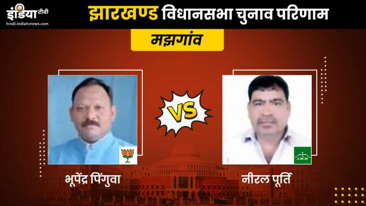 Majhgaon Constituency result: Bhushan Path is leading