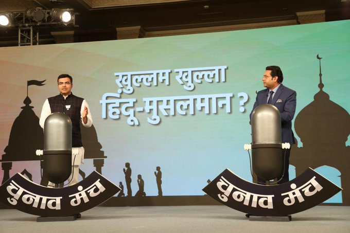 India Tv - Chunav Manch: Photos from India TV's day-long mega conclave