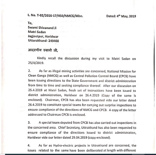 India Tv - The letter written by NMCG's DG on May 4 last year