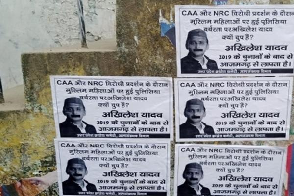 Posters claiming Akhilesh Yadav 'missing' plastered in UP's Azamgarh