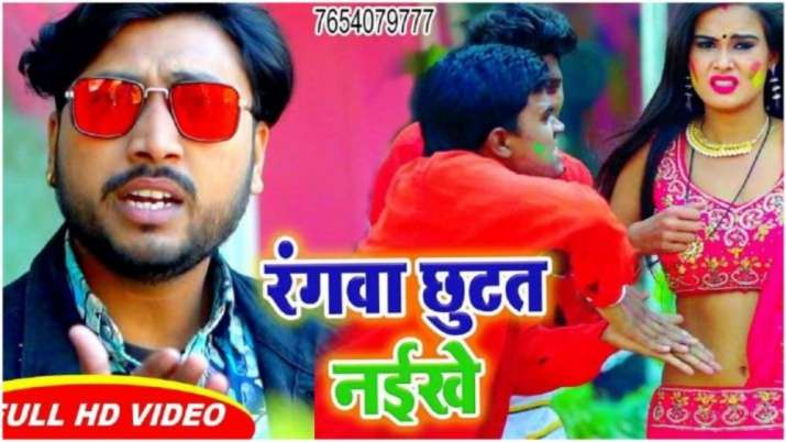 Deepak Chandravanshi's latest Bhojpuri Holi song :Rangwa