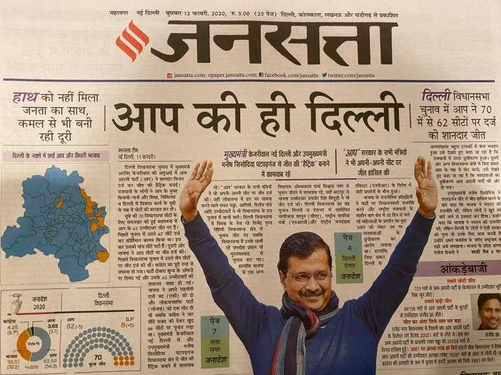 India Tv - Jansatta