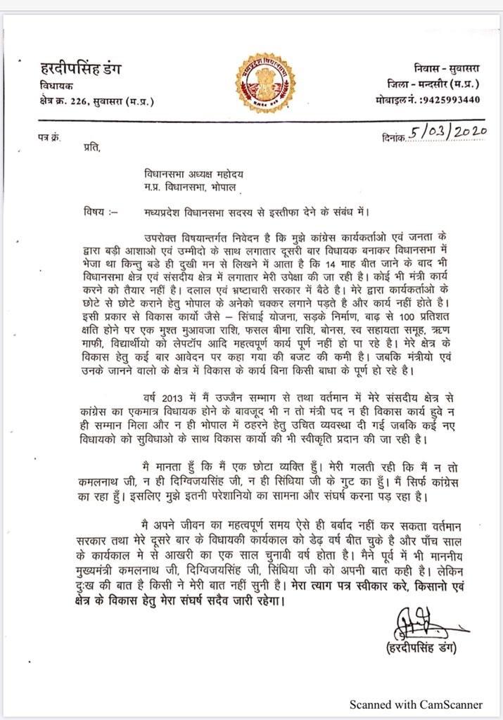 India Tv - Resignation letter