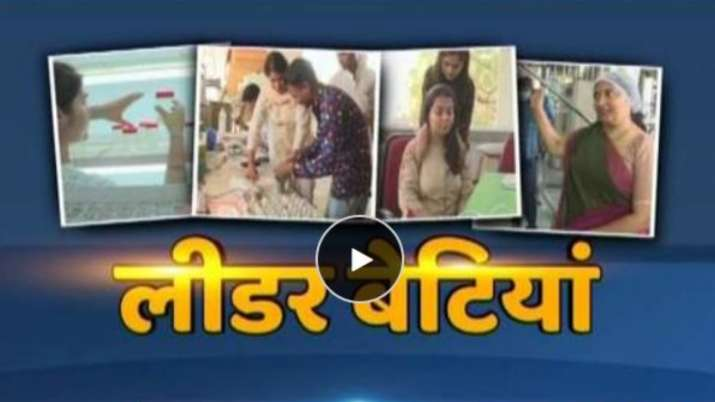 Watch our special segment on 'Leader Betiyaan' who deserve an applause
