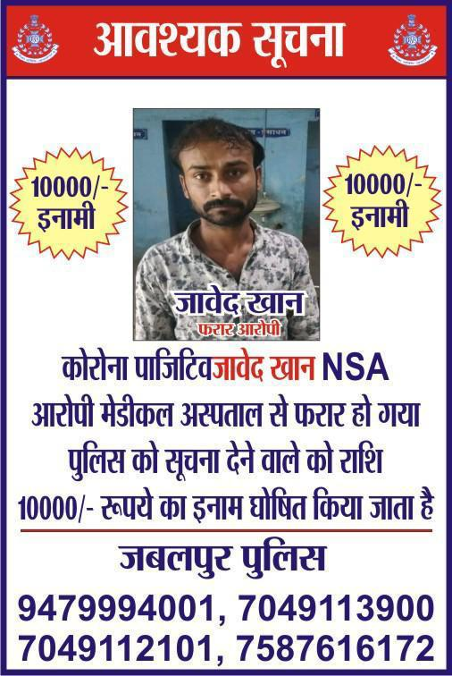 India Tv - A poster issued by Jabalpur Police