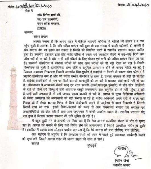 India Tv - Letter written by Naveen Jain, Mayor of Agra