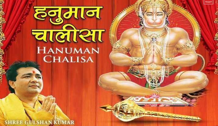 T-Series' Hanuman Chalisa becomes first devotional song to cross 1 billion views on YouTube