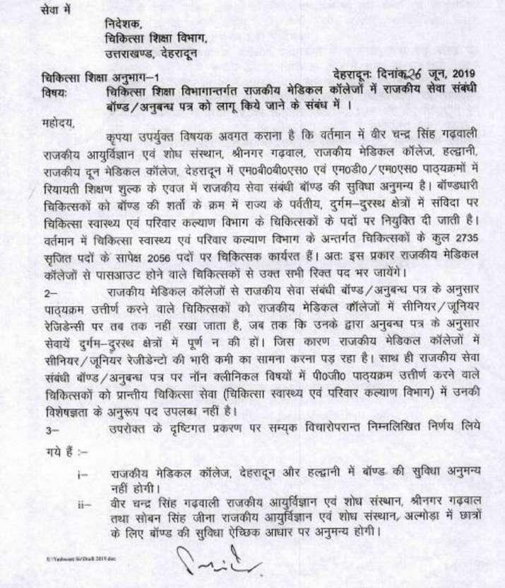 India Tv - govt medical colleges Uttarakhand