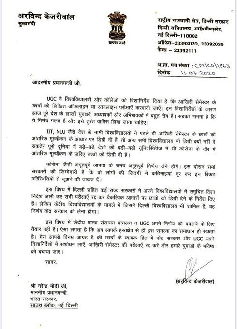 India Tv - Delhi CM Arvind Kejriwal writes to PM Modi, urges for cancellation of final year exams in all universities