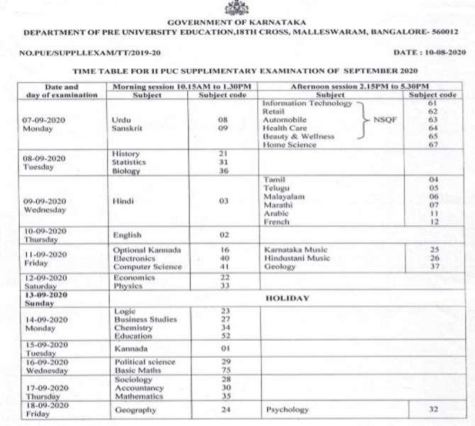 India Tv - Karnataka PUC II Supplementary Exam 2020 time table