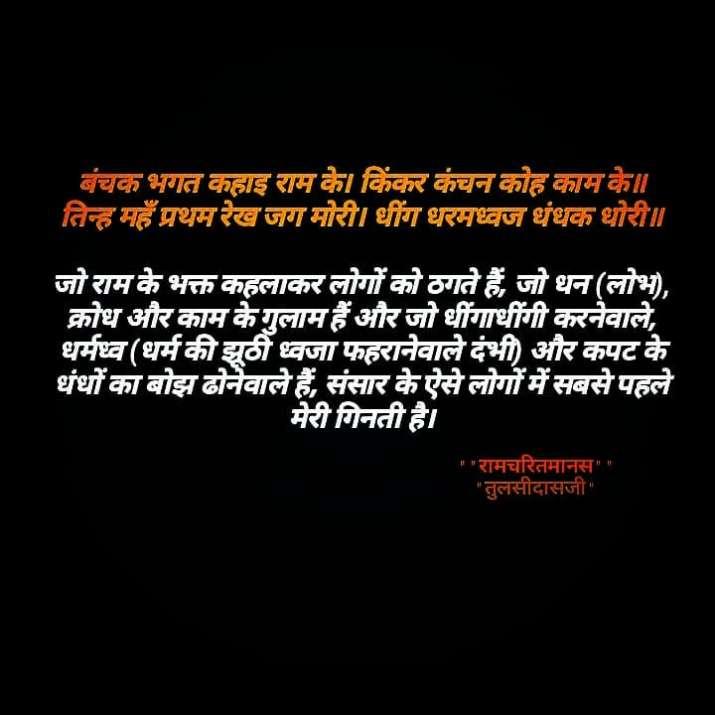 India Tv - Great Ramcharitramanas quotes by Tulsidas
