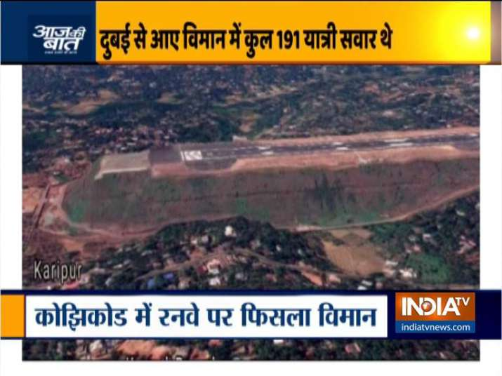 India Tv - The runway