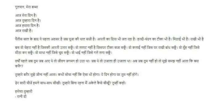 India Tv - Sushant Singh Rajput's sister Rani's letter