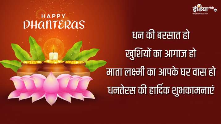 India Tv - Happy Dhanteras 2020: HD Wallpapers and Images