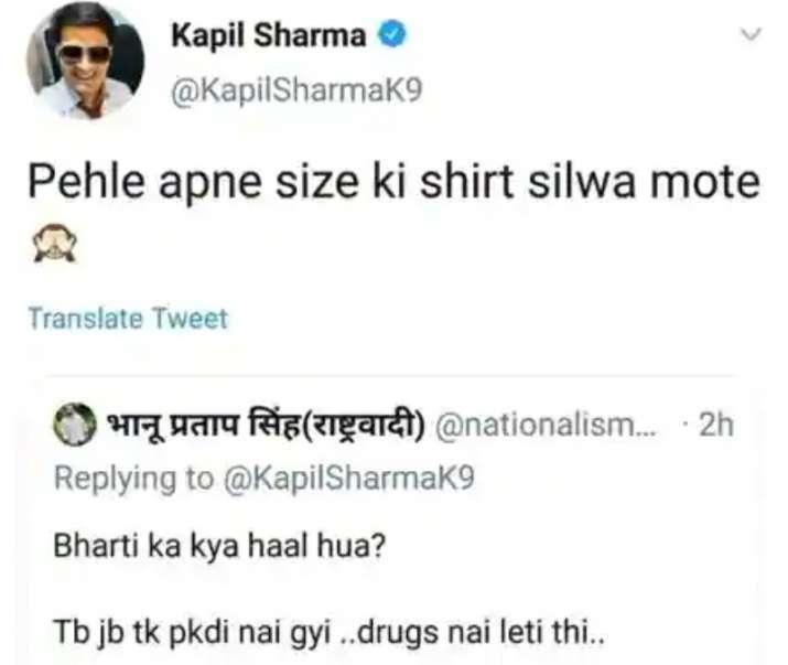 India Tv - Angry Kapil Sharma's tweet
