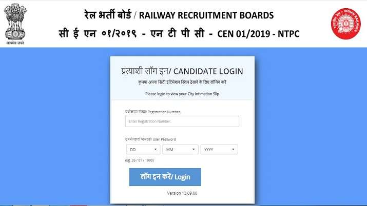 RRB NTPC CBT-1 Admit Card Released