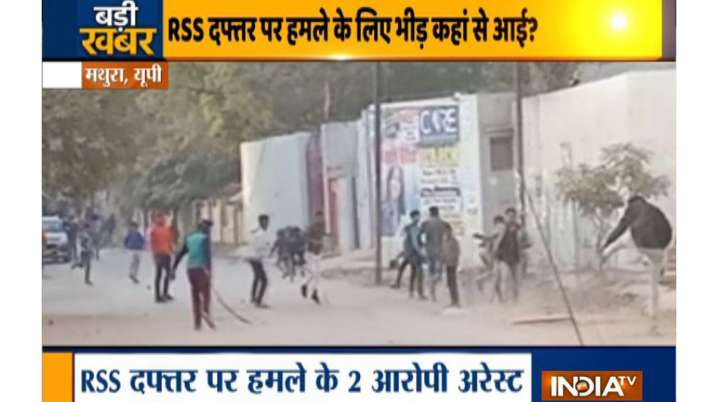 rss mathura office attack