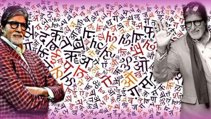 Look what Amitabh Bachchan tweeted on 'World Hindi Day'