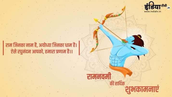 India Tv - Ram Navami 2021 wishes