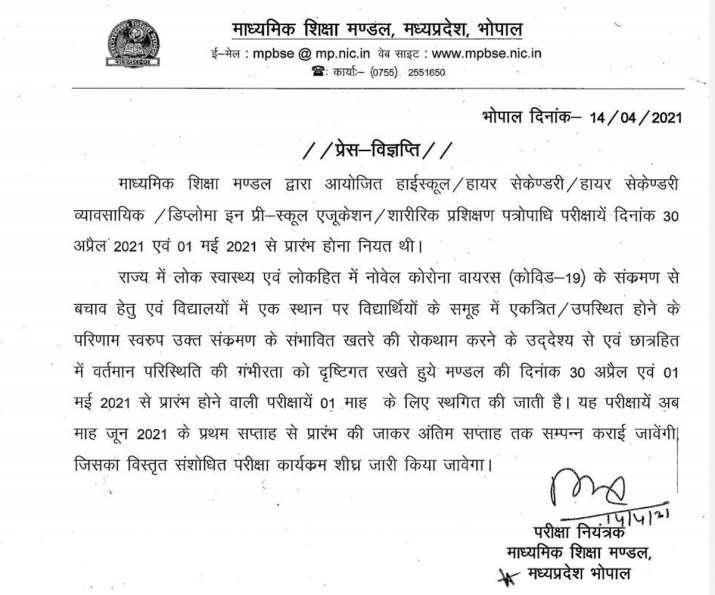 India Tv - mp board exams postponed