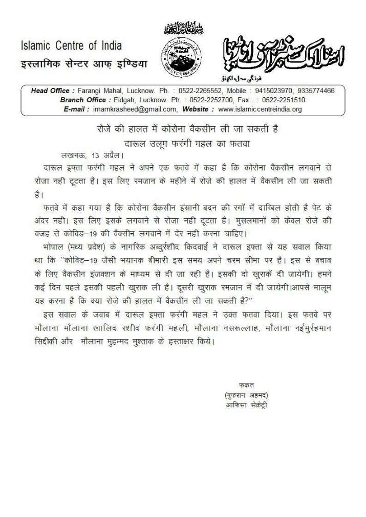 India Tv - Taking COVID-19 vaccine during Ramzan does not invalidate roza, says 'fatwa'