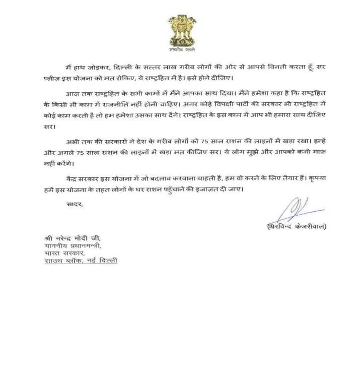 India Tv - Delhi CM Arvind Kejriwal, ration delivery