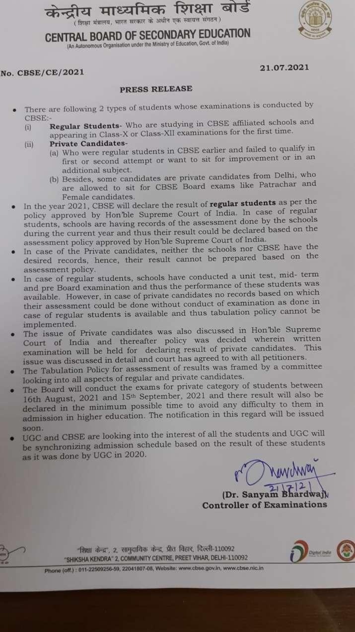 India Tv - cbse private students, cbse private exams, cbse private exams news, cbse private patrachar compartme