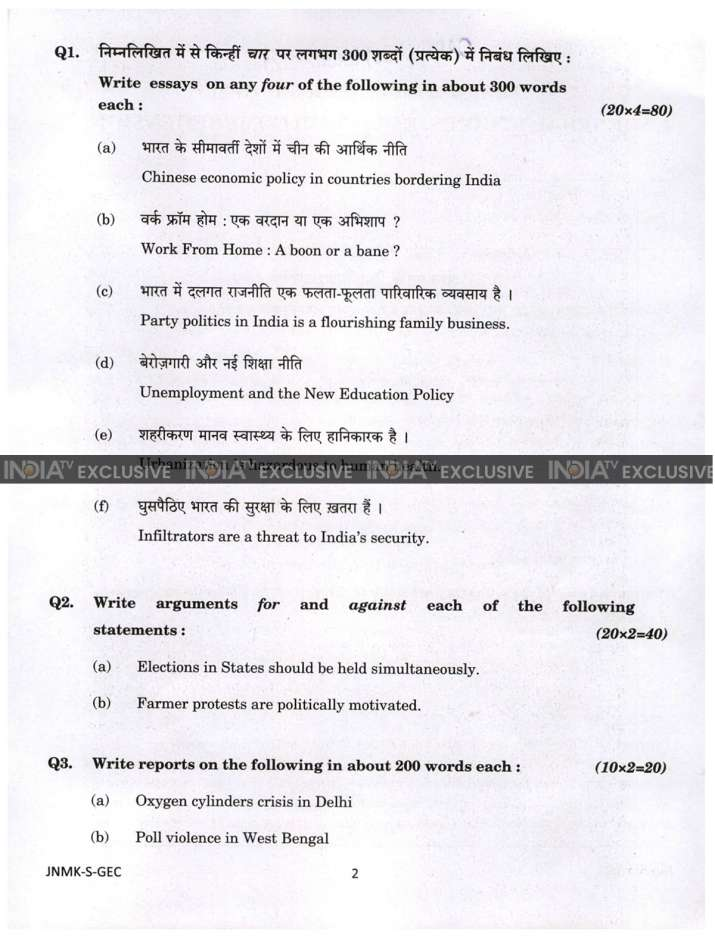 India Tv - UPSC CAPF question paper